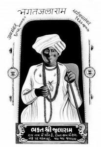 Sant Jalaram